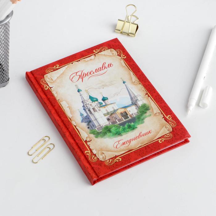 Ежедневник «Ярославль», 80 листов - фото 370195597
