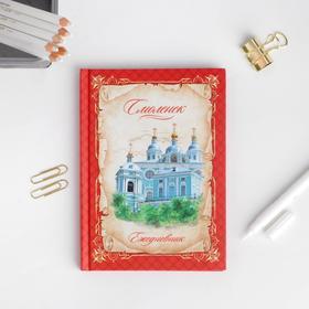 """Diary """"Smolensk"""", 80 sheets"""