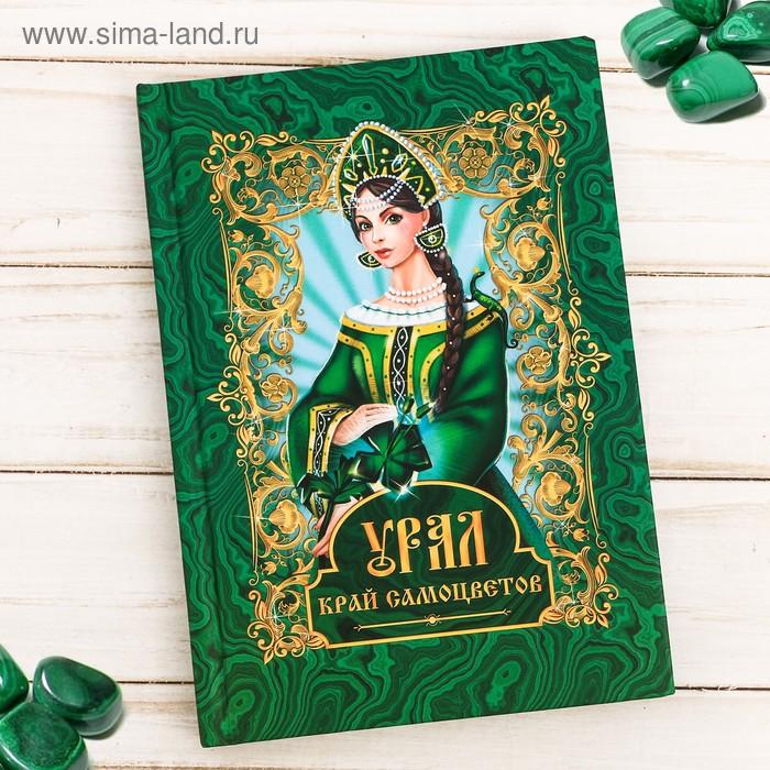 Ежедневник «Урал», 80 листов