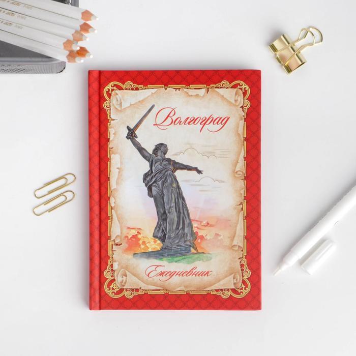 Ежедневник «Волгоград», 80 листов