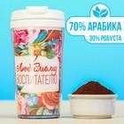 Кофе молотый в термостакане «Любимому воспитателю», 50 г, 350 мл