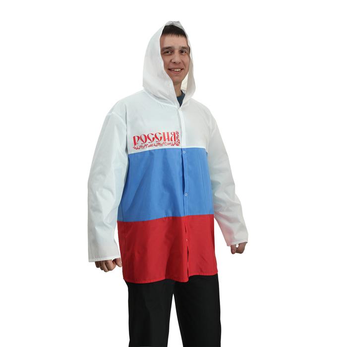 """Дождевик """"Я люблю Россию"""", триколор, ткань плащёвая с водоотталкивающей пропиткой, р-р 52-54"""