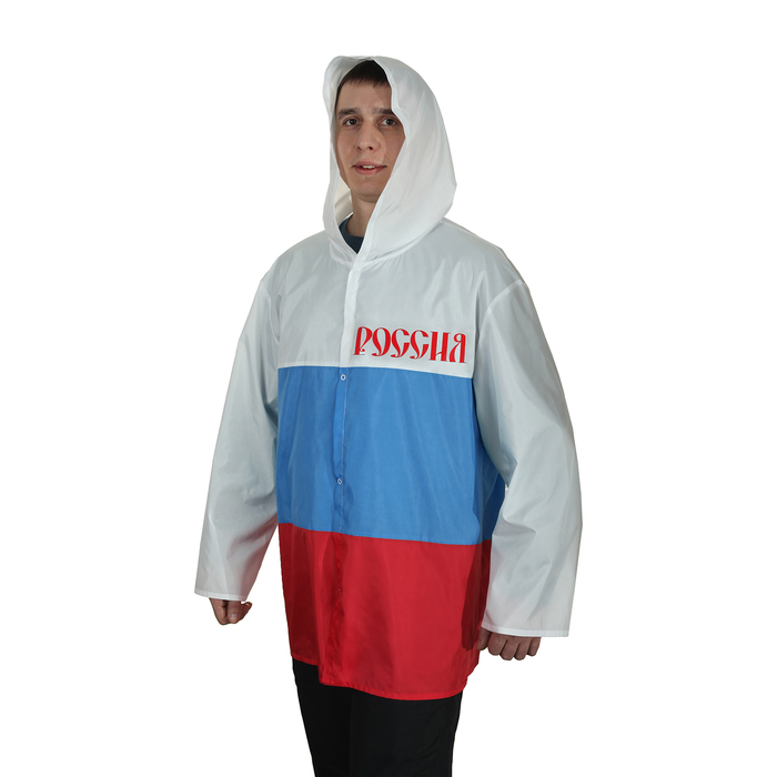 """Дождевик """"Россия"""", триколор, ткань плащёвая с водоотталкивающей пропиткой, р-р 52-54"""