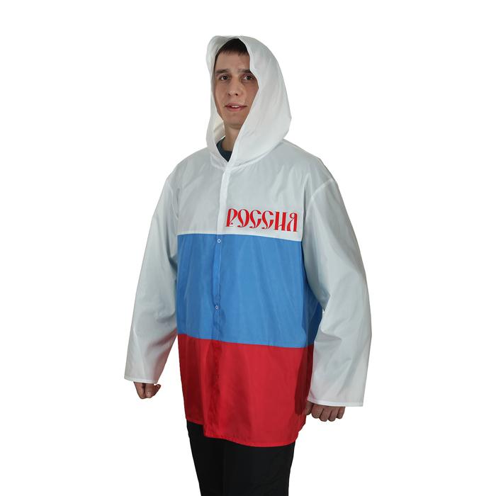 """Дождевик """"Россия"""", триколор, ткань плащёвая с водоотталкивающей пропиткой, р-р 56-58"""