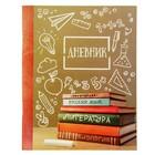 """Дневник универсальный 1-11 класс """"Мой школьный дневник"""", мягкая обложка"""