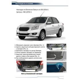 Накладка на задний бампер Rival для Datsun on-DO 2014-н.в., нерж. сталь, NB.S.8702.1 - фото 7428409