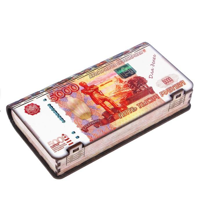 """Купюрница """"5000 рублей"""", 18×10×3 см - фото 8442228"""