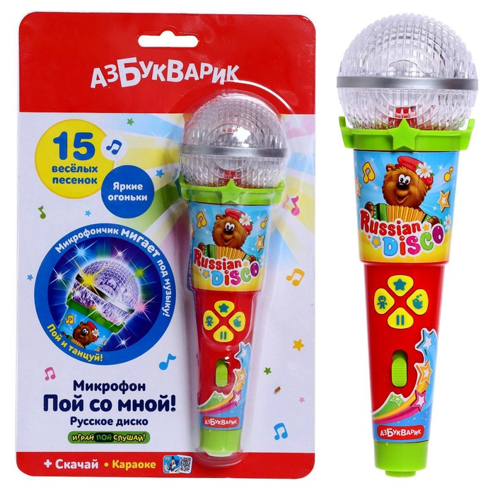 Микрофон «Пой со мной! Русское диско»