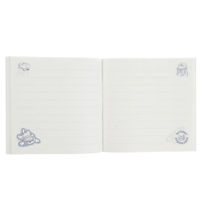"""Тетрадь для записей 150х150мм 50 листов на клею """"Веселые водолазики"""", картонная обложка, матовая ламинация, дизайнерский блок, 2 вида микс"""