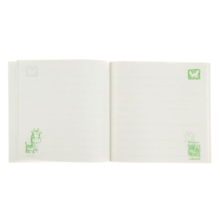 """Тетрадь для записей 150х150мм 50 листов на клею """"Веселое сафари"""", картонная обложка, матовая ламинация, дизайнерский блок, 2 вида микс"""