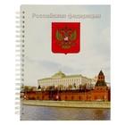 """Тетрадь 100 листов клетка на гребне """"Кремль"""", интегральная обложка, УФ-лак"""