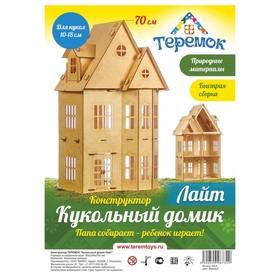 Кукольный домик «Лайт» фанера: 3 мм в Донецке
