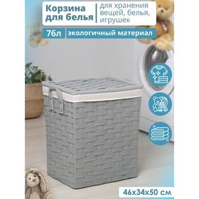 Корзина универсальная плетёная с крышкой Доляна «Плетение», 46×34×50 см, цвет серый