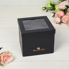 Коробка подарочная трансформер 18,5 х 18,5 х 15,5 см - фото 308271943