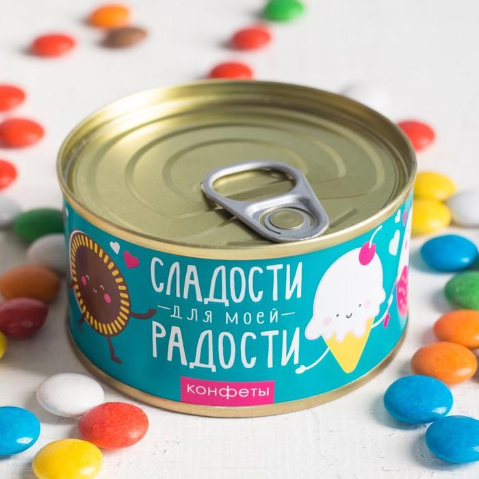 Шоколадное драже в консервной банке «Сладости для моей радости», 65 г