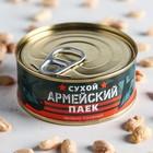 Арахис солёный «Сухой армейский паёк», в консервной банке, 65 г