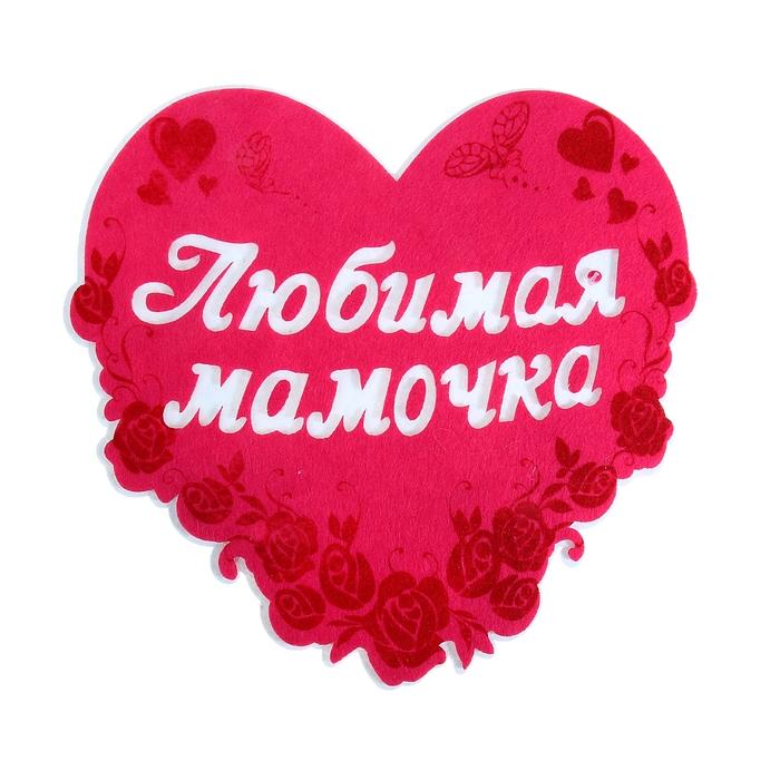 """Подставка """"Любимая мамочка"""""""