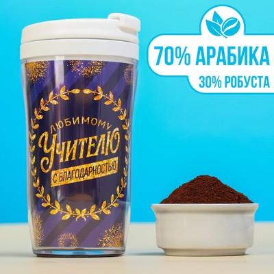 Кофе молотый «Любимому учителю», в термостакане, 350 мл., 50 г