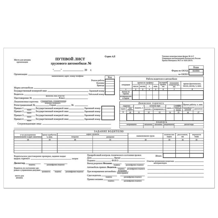 Бланк «Путевой лист грузового автомобиля», А4, 100 штук, без талона BRAUBERG