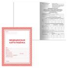 Бланк «Медицинская карта ребёнка», формат А4, 16 листов, форма 026/У, картонная обложка, BRAUBERG