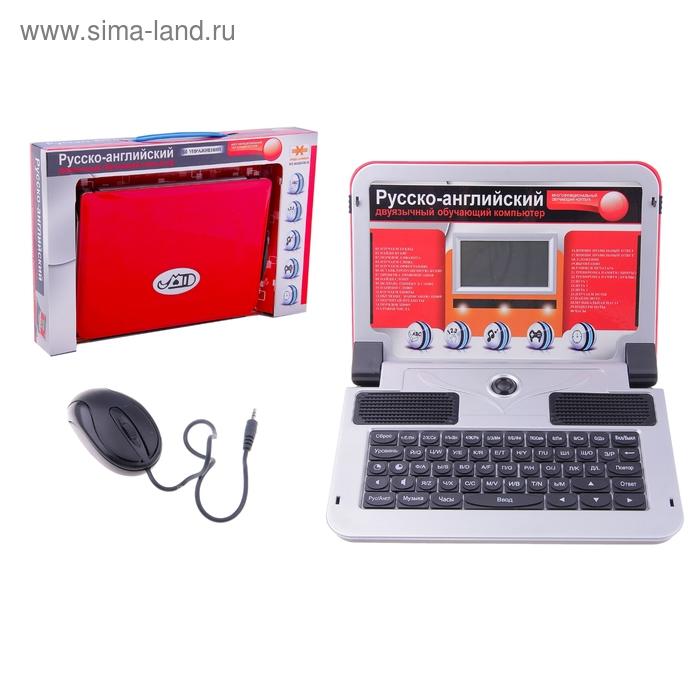 Компьютер детский, обучающий 60 упражнений, русский, английский язык, с мышкой, работает от батареек