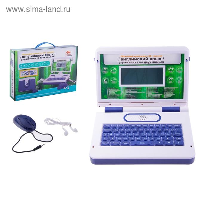 Компьютер детский, обучающий 140 функций, русский-английский язык, с мышкой, диск, наушники, работает от батареек
