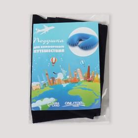 Подушка для шеи дорожная, надувная, 38 × 24 см, цвет синий - фото 4639247