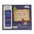 """Подарочный набор """"Морские приключения"""": кармашек подвесной пластиковый на 3 отделения и мочалка - фото 992745"""