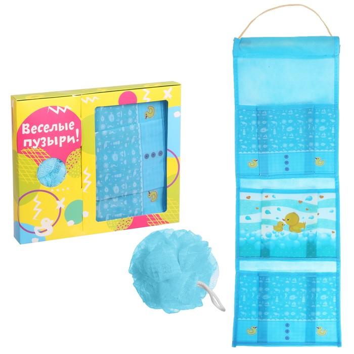"""Подарочный набор """"Веселые пузыри!"""": кармашек подвесной пластиковый на 3 отделения и мочалка"""