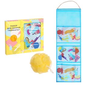 """Подарочный набор """"Универсальный"""": кармашек подвесной пластиковый на 3 отделения и мочалка"""
