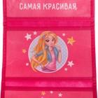 """Кармашки подвесные в подарочной упаковке """"Самая красивая"""", 3 отделения - фото 105457019"""