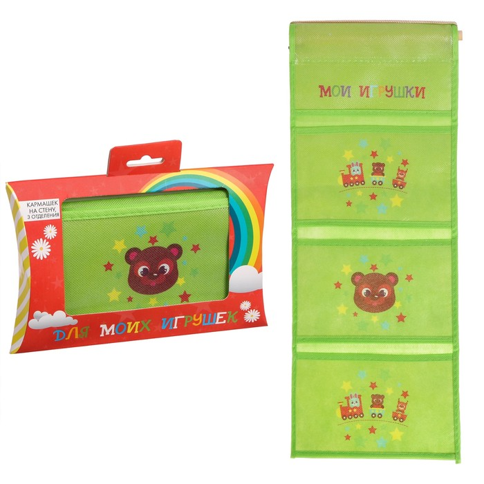 """Кармашки подвесные в подарочной упаковке """"Мои игрушки"""", 3 отделения"""