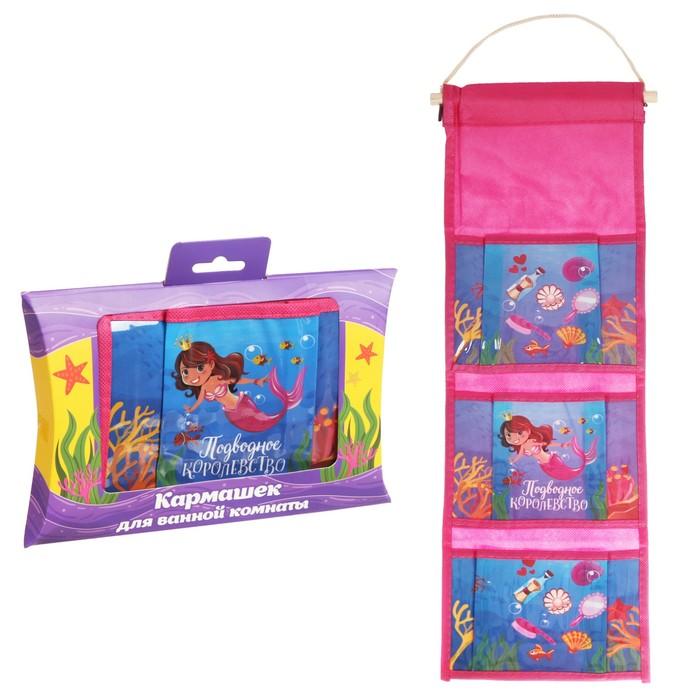 """Кармашки подвесные пластиковые в подарочной упаковке """"Подводное королевство"""", 3 отделения"""