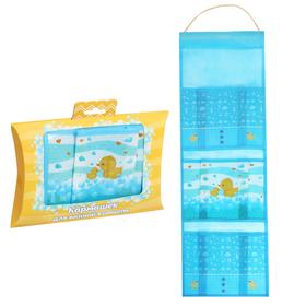 """Кармашки подвесные пластиковые в подарочной упаковке """"Уточка"""", 3 отделения - фото 1632225"""