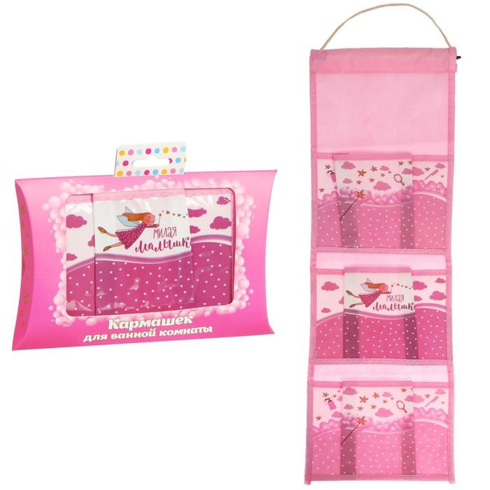 """Кармашки подвесные пластиковые в подарочной упаковке """"Милая малышка"""", 3 отделения"""