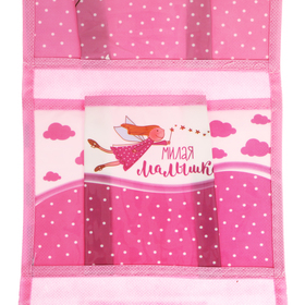 """Кармашки подвесные пластиковые в подарочной упаковке """"Милая малышка"""", 3 отделения - фото 1632231"""