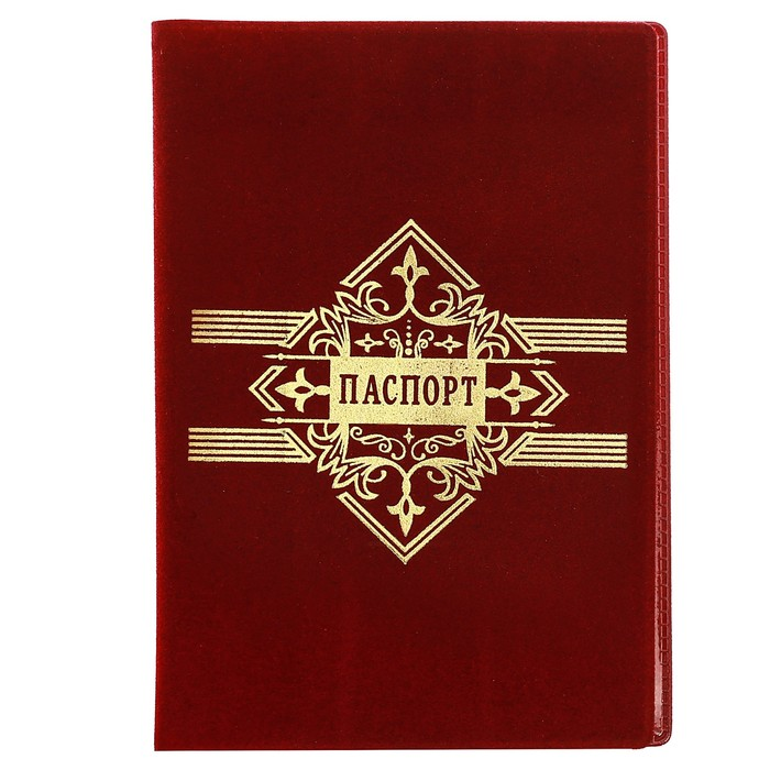 """Набор: """"Стремись к цели"""": обложка для паспорта, ручка, брелок - фото 376709566"""