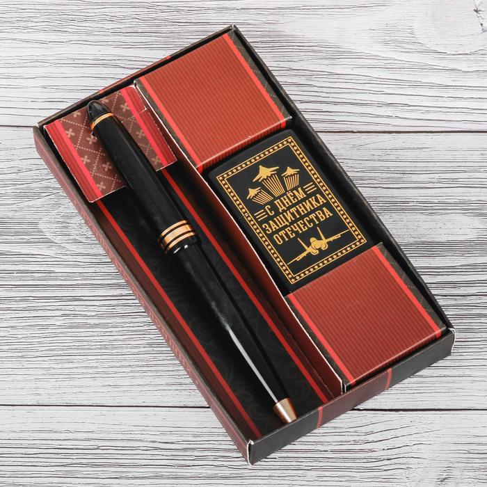"""Набор подарочный """"С Днем Защитника Отечества """", зажигалка, ручка"""