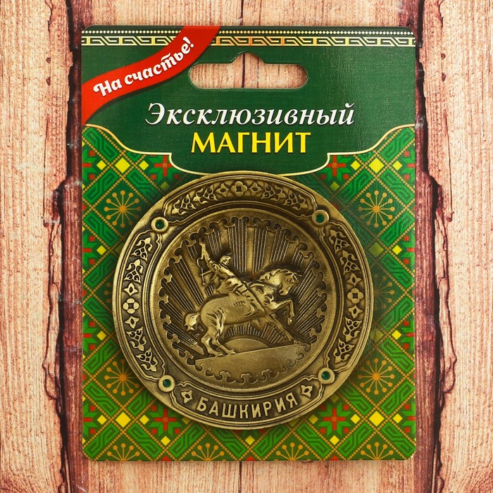 Тарелка-магнит «Башкирия», 6,5 х 6,5 см