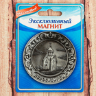 """Магнит-тарелочка """"Новосибирск"""""""