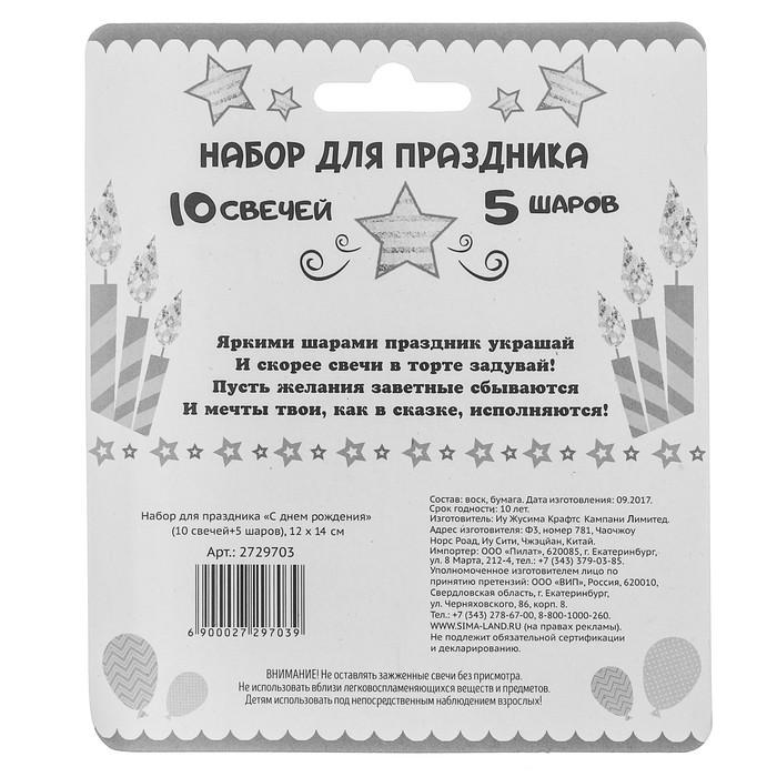 """Набор для праздника """"С днем рождения"""" 10 свечей+5 шаров - фото 35609594"""
