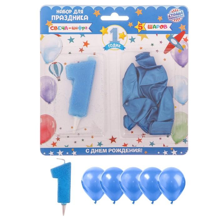 """Набор для праздника """"1 годик"""" свеча + 5 шаров - фото 35609595"""