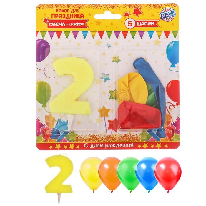 """Набор для праздника """"С днем рождения"""" 2 годика, свеча + 5 шаров - фото 186604548"""
