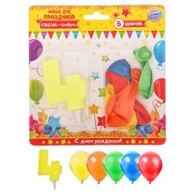 """Набор для праздника """"С днем рождения"""" 4 годика, свеча + 5 шаров"""