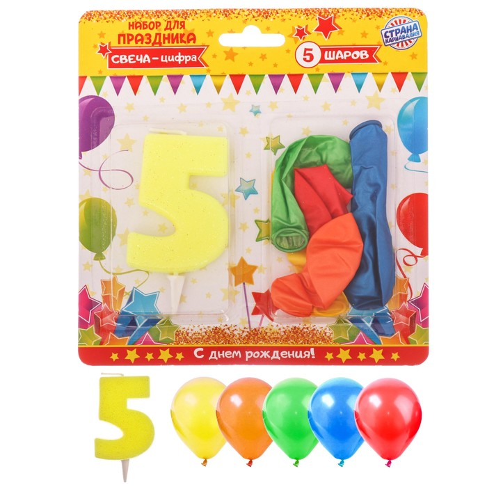 """Набор для праздника """"С днем рождения"""" 5 лет, свеча + 5 шаров - фото 35609610"""