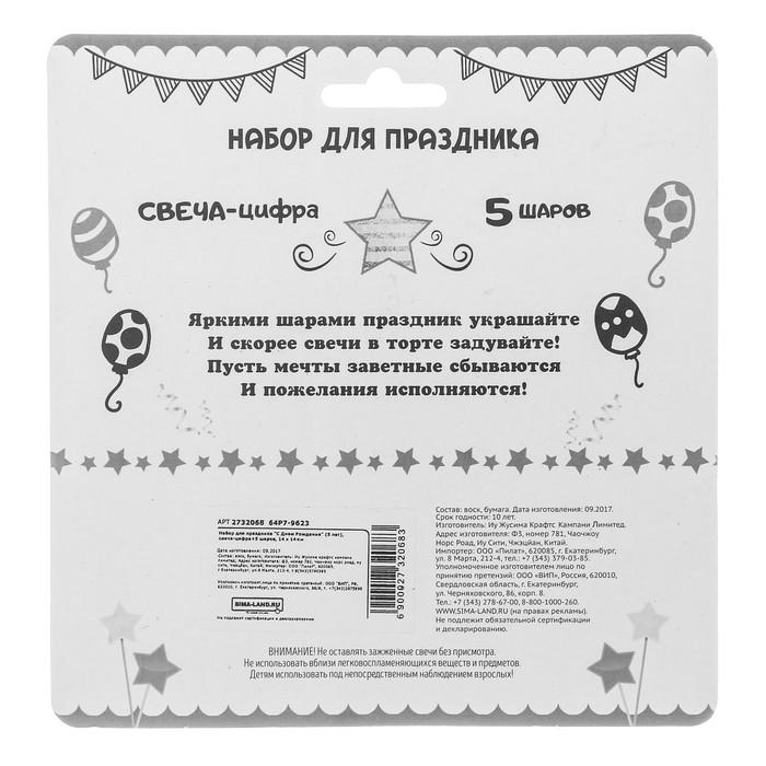 """Набор для праздника """"С днем рождения"""" 5 лет, свеча + 5 шаров - фото 35609614"""
