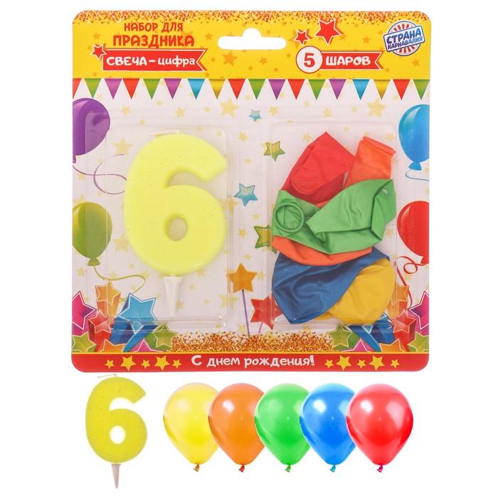 """Набор для праздника """"С днем рождения"""" 6 лет, свеча + 5 шаров - фото 186604563"""