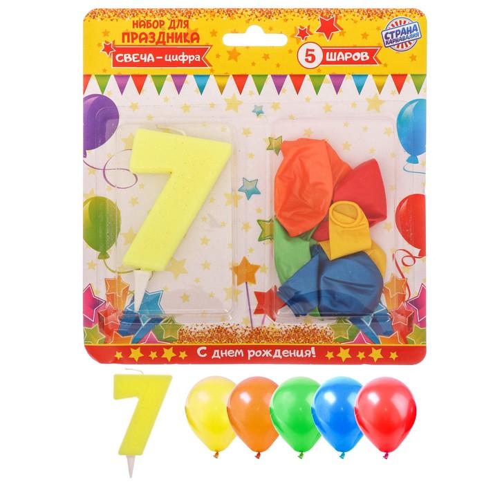 """Набор для праздника """"С днем рождения"""" 7 лет, свеча + 5 шаров - фото 35609620"""