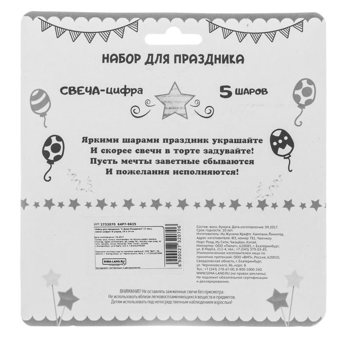 """Набор для праздника """"С днем рождения"""" 7 лет, свеча + 5 шаров - фото 35609624"""