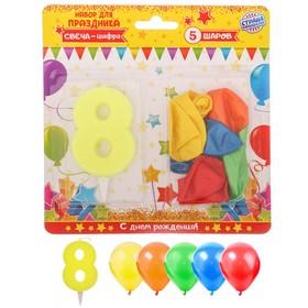 """Набор для праздника """"С днем рождения"""" 8 лет, свеча + 5 шаров"""